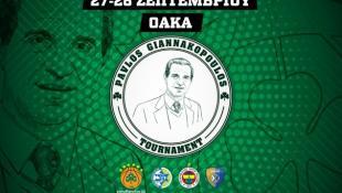 Το πρόγραμμα της πρώτης ημέρας του Τουρνουά «Παύλος Γιαννακόπουλος»