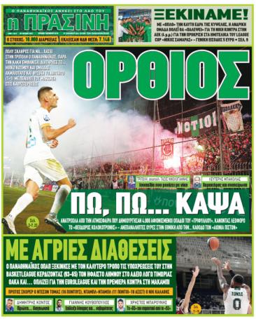Τι γράφουν τα σημερινά πρωτοσέλιδα για τον Παναθηναϊκό (pic) | panathinaikos24.gr