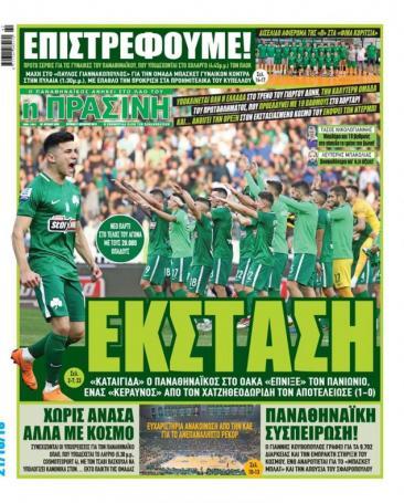 Τι γράφουν τα πρωτοσέλιδα για τη νέα νίκη του Παναθηναϊκού (pics)   panathinaikos24.gr
