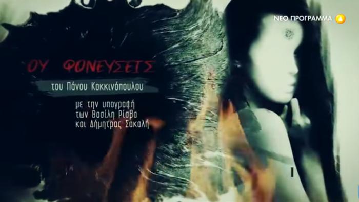 «Ου Φονεύσεις»: Καθηλώνει το επίσημο trailer με τα πρώτα πλάνα της σειράς του Πάνου Κοκκινόπουλου (Vid) | panathinaikos24.gr