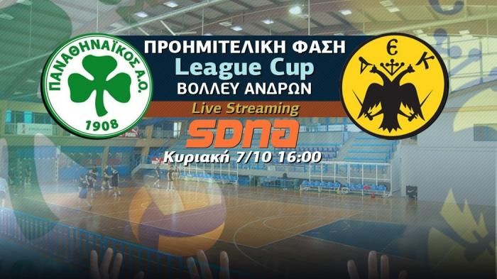 Live Streaming: Παναθηναϊκός – ΑΕΚ | panathinaikos24.gr