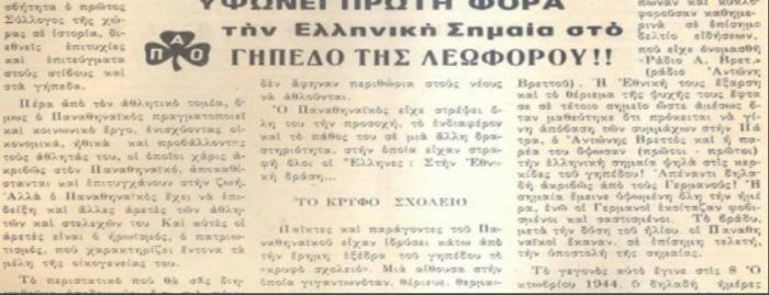 Η πρώτη σημαία της ελευθερίας ήταν… πράσινη! | panathinaikos24.gr