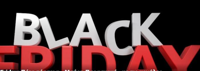Black Friday: Πότε πέφτει η «Μαύρη Παρασκευή» με τις μεγάλες εκπτώσεις | panathinaikos24.gr