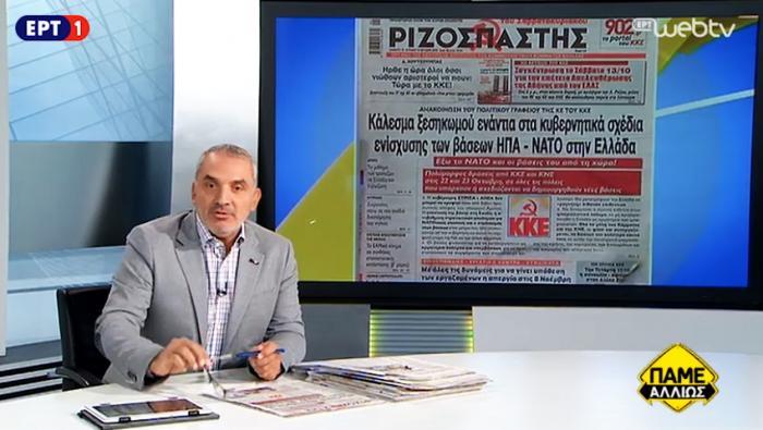 Γκάφα ολκής στην ΕΡΤ: Παρουσιαστής μπέρδεψε τον Ε.Λ.Α.Σ του 1944 με την Ελληνική Αστυνομία (Vid) | panathinaikos24.gr