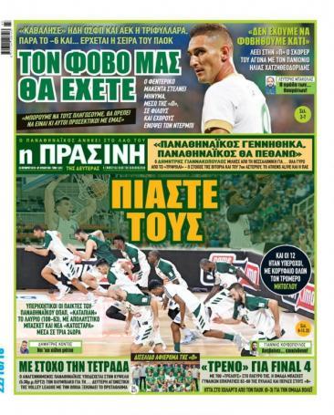 Τι γράφουν τα αθλητικά πρωτοσέλιδα της ημέρας (pics) | panathinaikos24.gr