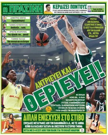 Τι γράφουν τα πρωτοσέλιδα για τη νίκη επί της Μπαρτσελόνα (pic) | panathinaikos24.gr