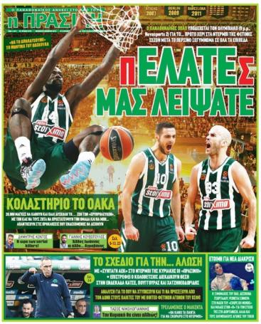 Τι γράφουν τα σημερινά αθλητικά πρωτοσέλιδα (pics) | panathinaikos24.gr