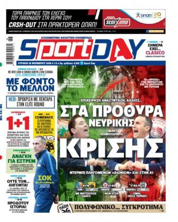 Εφημερίδες: Τα αθλητικά πρωτοσέλιδα για τον Παναθηναϊκό (pics) | panathinaikos24.gr