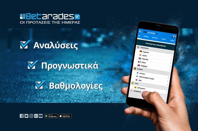 Στοίχημα: Επιλογές από Δανία και Βραζιλία! | panathinaikos24.gr