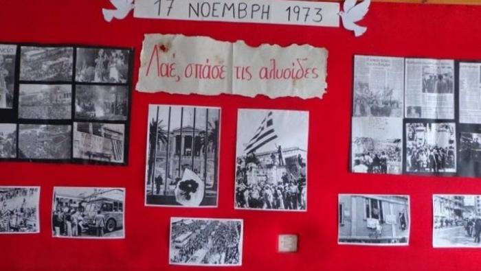 Ποια σχολεία δεν θα γιορτάσουν την επέτειο του Πολυτεχνείου   panathinaikos24.gr