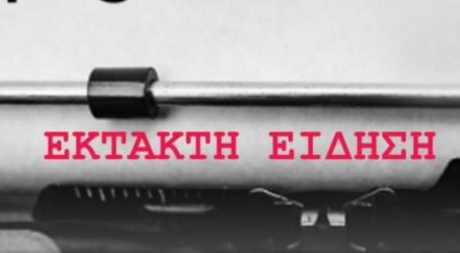 Έκτακτο: Απαγωγή γνωστού επιχειρηματία στον Πειραιά! | panathinaikos24.gr