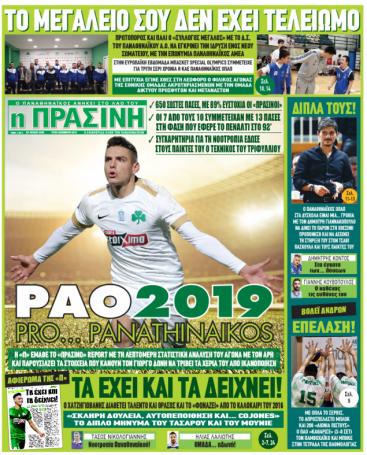 Τι γράφουν τα πρωτοσέλιδα της ημέρας για τον Παναθηναϊκό (pic) | panathinaikos24.gr