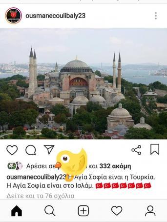 Τούρκοι χάκαραν και το instagram του Κουλιμπαλί – Ανέβασαν φωτογραφία με την Αγια Σοφιά (pic) | panathinaikos24.gr