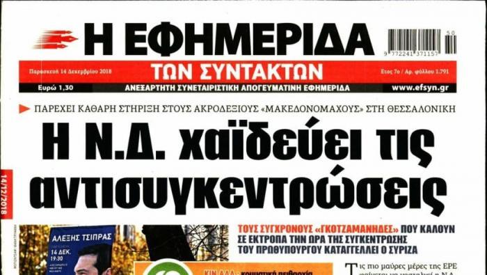 Απαγόρευσαν στην «Εφημερίδα των Συντακτών» την είσοδο στο Καραϊσκάκη | panathinaikos24.gr
