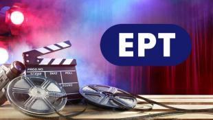 Επιστρέφει η πιο αγαπημένη εκπομπή της ΕΡΤ