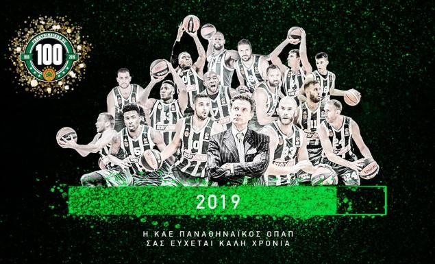 Οι ευχές της ΚΑΕ για το 2019 (pic) | panathinaikos24.gr