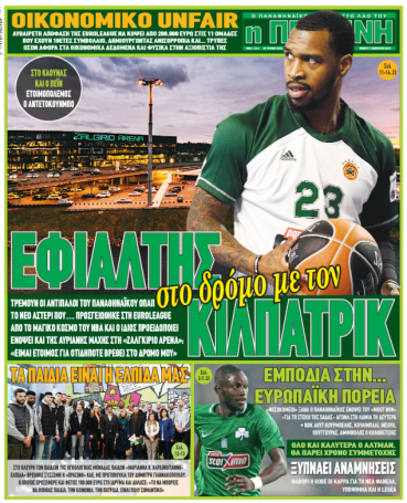 Tι γράφουν τα σημερινά πρωτοσέλιδα για τον Παναθηναϊκό (pics) | panathinaikos24.gr