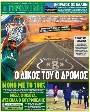 Εφημερίδες: Τα πρωτοσέλιδα για τον Παναθηναϊκό | panathinaikos24.gr