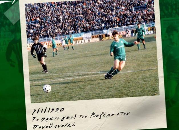 7/1/90: Η πρώτη… υπογραφή του Βαζέχα με τον Παναθηναϊκό! (vid) | panathinaikos24.gr