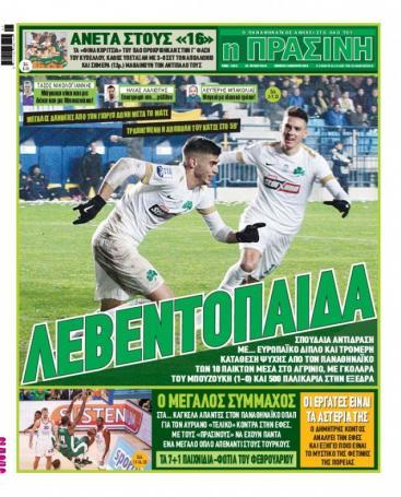 Τι γράφουν τα πρωτοσέλιδα για τη νίκη του Παναθηναϊκού (pics) | panathinaikos24.gr