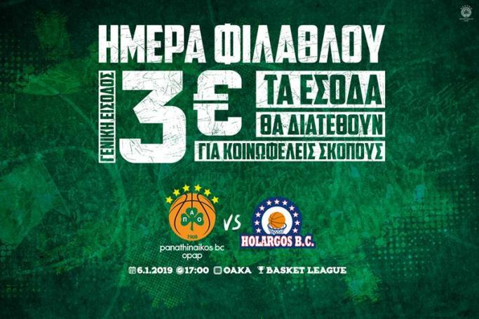 Αντίστροφη μέτρηση για την «Ημέρα Φιλάθλου» στο ΟΑΚΑ! | panathinaikos24.gr