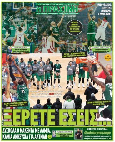 Τι γράφουν τα σημερινά πρωτοσέλιδα για τον Παναθηναϊκό (pics)   panathinaikos24.gr
