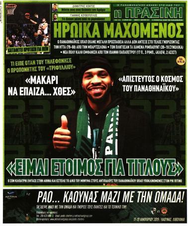 Τι γράφουν τα πρωτοσέλιδα για Κιλπάτρικ και Βαρκελώνη (pic)   panathinaikos24.gr