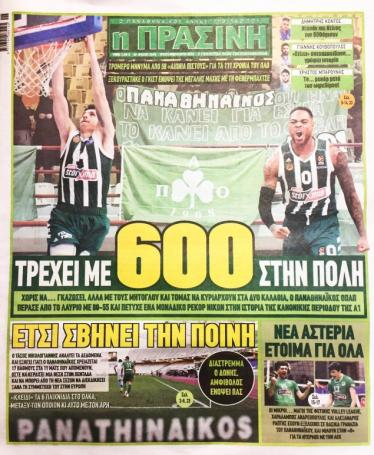 Τι γράφουν τα σημερινά πρωτοσέλιδα για τον Παναθηναϊκό (pic)   panathinaikos24.gr