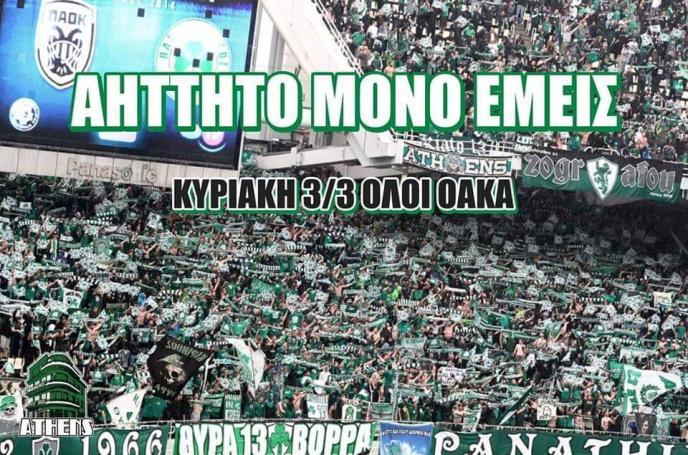«Αήττητο μόνο εμείς – Κυριακή όλοι ΟΑΚΑ» (pic) | panathinaikos24.gr