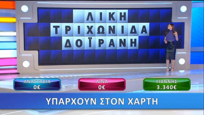 Έμενε ένα γράμμα: Παίκτρια του «Τροχού» καταφέρνει να χάσει σε αυτή τη λέξη (Vid) | panathinaikos24.gr