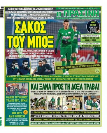 Τι γράφουν τα σημερινά πρωτοσέλιδα για τον Παναθηναϊκό (pics) | panathinaikos24.gr