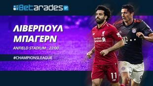 Στοίχημα: Δυάδα Champions League