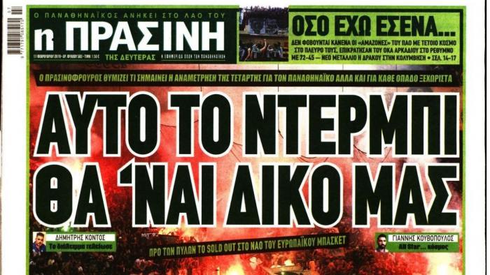 Τα αθλητικά πρωτοσέλιδα της Δευτέρας 11/2 | panathinaikos24.gr
