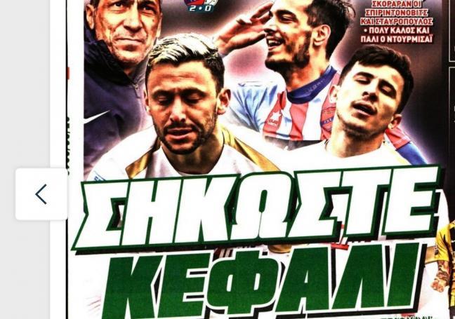 Σηκώστε κεφάλι… | panathinaikos24.gr