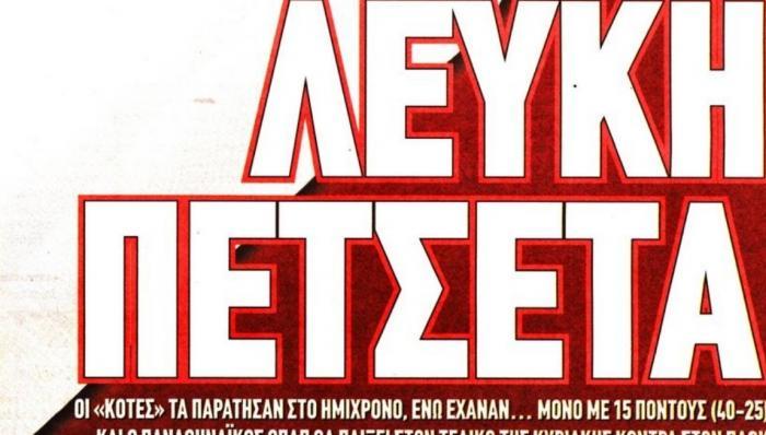 Τι γράφουν τα πρωτοσέλιδα για τη φυγή του Ολυμπιακού | panathinaikos24.gr