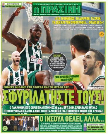 Τα αθλητικά πρωτοσέλιδα της Τετάρτης 13/2 | panathinaikos24.gr