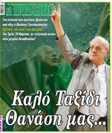 Το πρωτοσέλιδο της Πράσινης για τον Θαναση Γιαννακόπουλο (pic) | panathinaikos24.gr