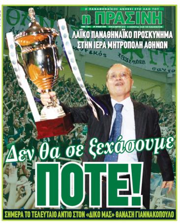 Τα αθλητικά πρωτοσέλιδα της Τρίτης 26/3 | panathinaikos24.gr