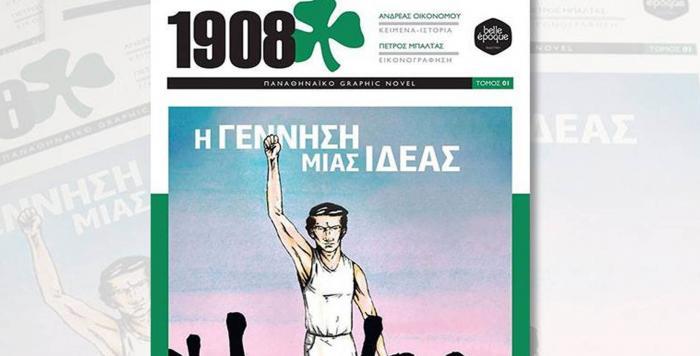 Το «1908» στην Comicdom Con Athens 2019! | panathinaikos24.gr