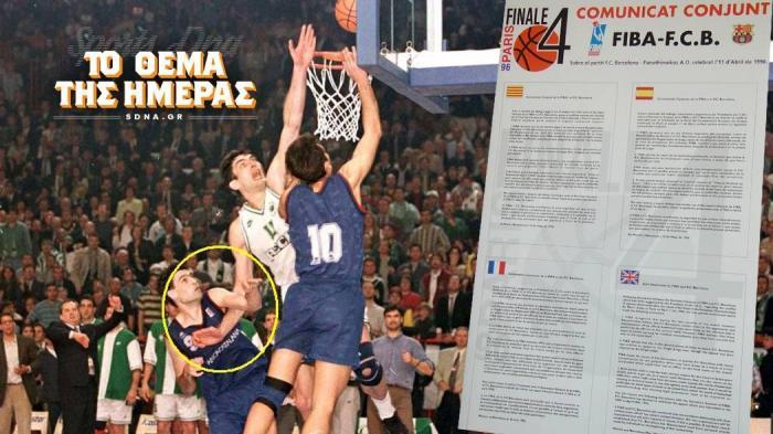 Προπαγάνδα STOP: Το πρώτο ευρωπαϊκό και η δήθεν συγγνώμη της FIBA στην Μπαρτσελόνα…   panathinaikos24.gr