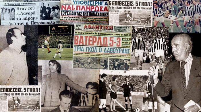 Ρετρό και ντοκουμέντα: Η δωροδοκία που έδωσε το πρωτάθλημα στον Ολυμπιακό | panathinaikos24.gr