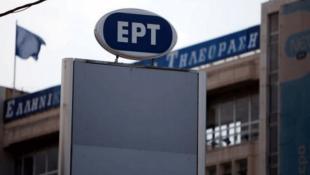 Απίθανη αύξηση μισθού στην ΕΡΤ – Δείτε πόσο είναι ο κατώτατος!
