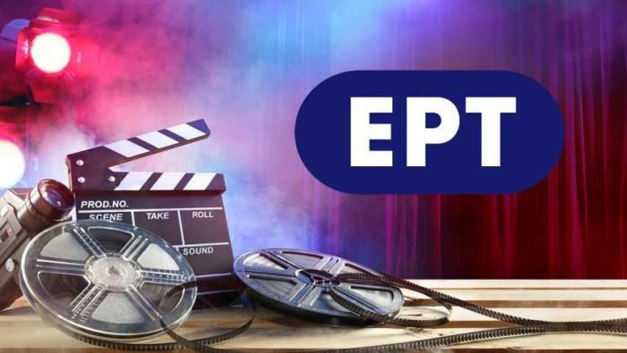 Έξι χρόνια μετά: H πιο αγαπημένη εκπομπή της ΕΡΤ επέστρεψε με άλλο… όνομα (Vid) | panathinaikos24.gr