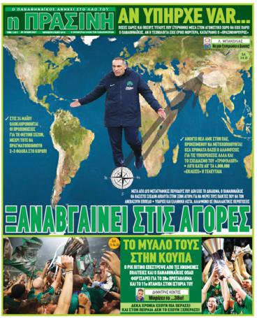 Τα αθλητικά πρωτοσέλιδα για τον Παναθηναϊκό: «Νέα ΑΜΚ – Μπαίνει στις αγορές» | panathinaikos24.gr