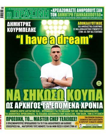 Τα αθλητικά πρωτοσέλιδα για τον Παναθηναϊκό! (pics) | panathinaikos24.gr