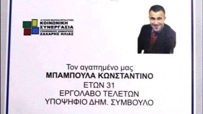 5 cult υποψήφιοι των εκλογών που το χέρι σου πάει ΜΟΝΟ ΤΟΥ να τους ψηφίσεις! | panathinaikos24.gr