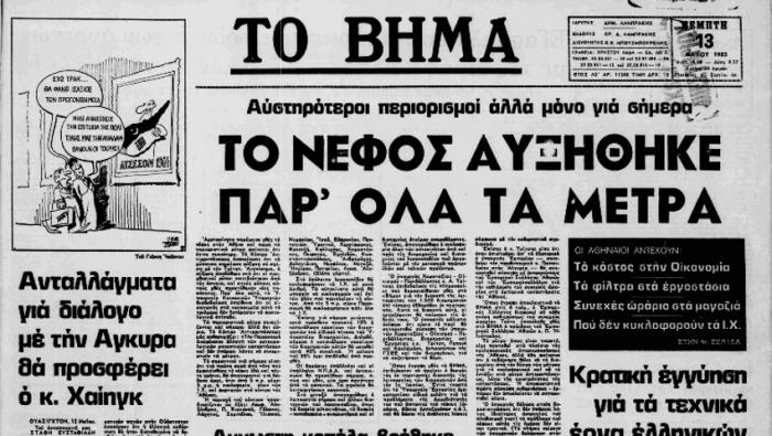«Το νέφος κλείνει το κέντρο, νεκρώθηκε η Αθήνα»! | panathinaikos24.gr