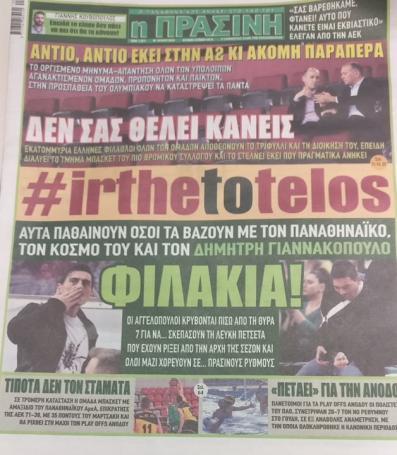 Τι γράφουν τα αθλητικά πρωτοσέλιδα της Κυριακής (pics) | panathinaikos24.gr