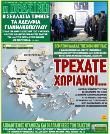 Τι γράφουν τα αθλητικά πρωτοσέλιδα της ημέρας (pic)   panathinaikos24.gr