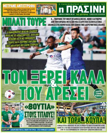 Τι γράφουν τα πρωτοσέλιδα των αθλητικών εφημερίδων (pics) | panathinaikos24.gr